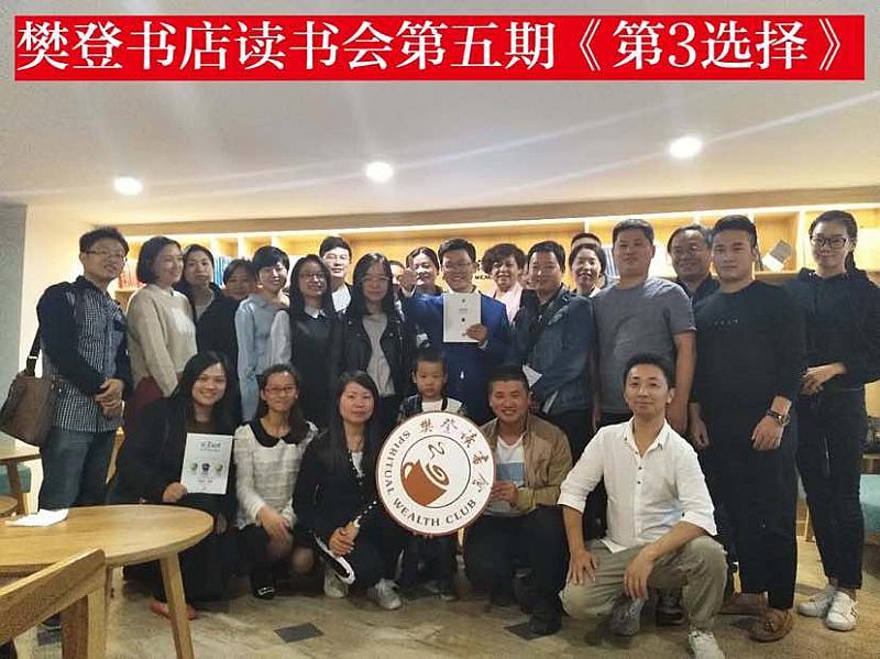 互动吧-福州樊登书店读书会第九期《人类简史》