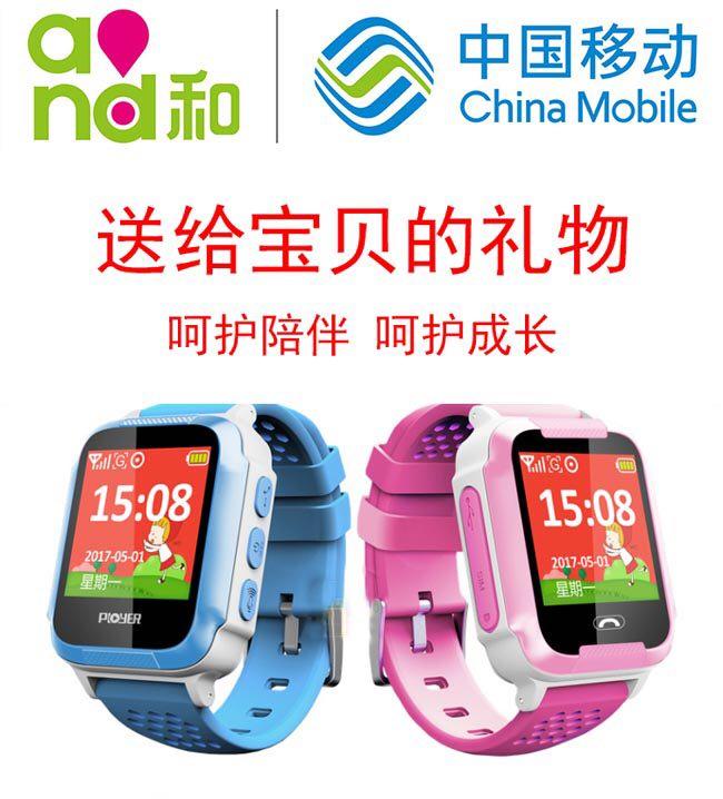 互动吧-房县移动感恩回馈,5000台价值598元儿童定位手表免费送