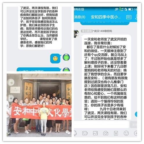 互动吧-3月北京安和中医育儿课报名团