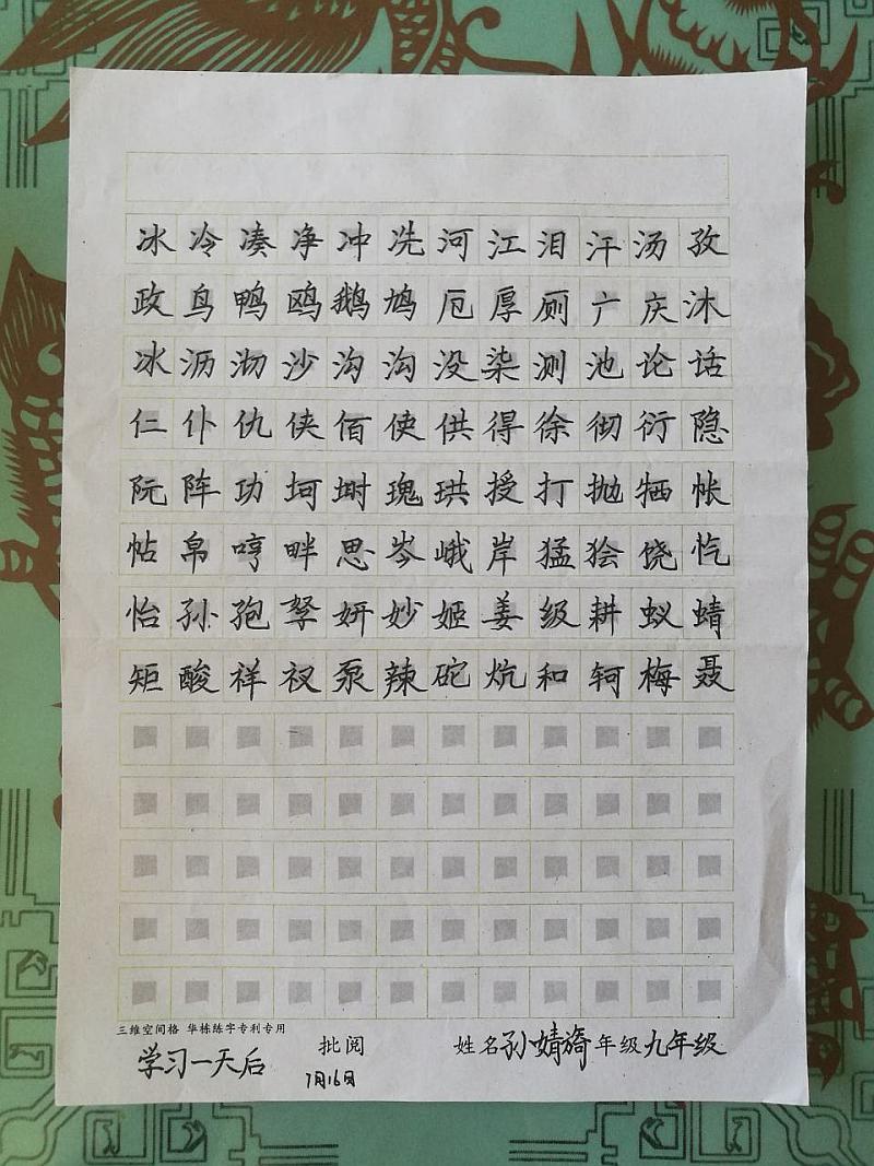 互动吧-**揭秘练字技法西安华栋练字集训营招生中