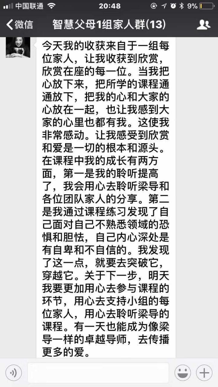 互动吧-北京典燃学院《教练型父母》