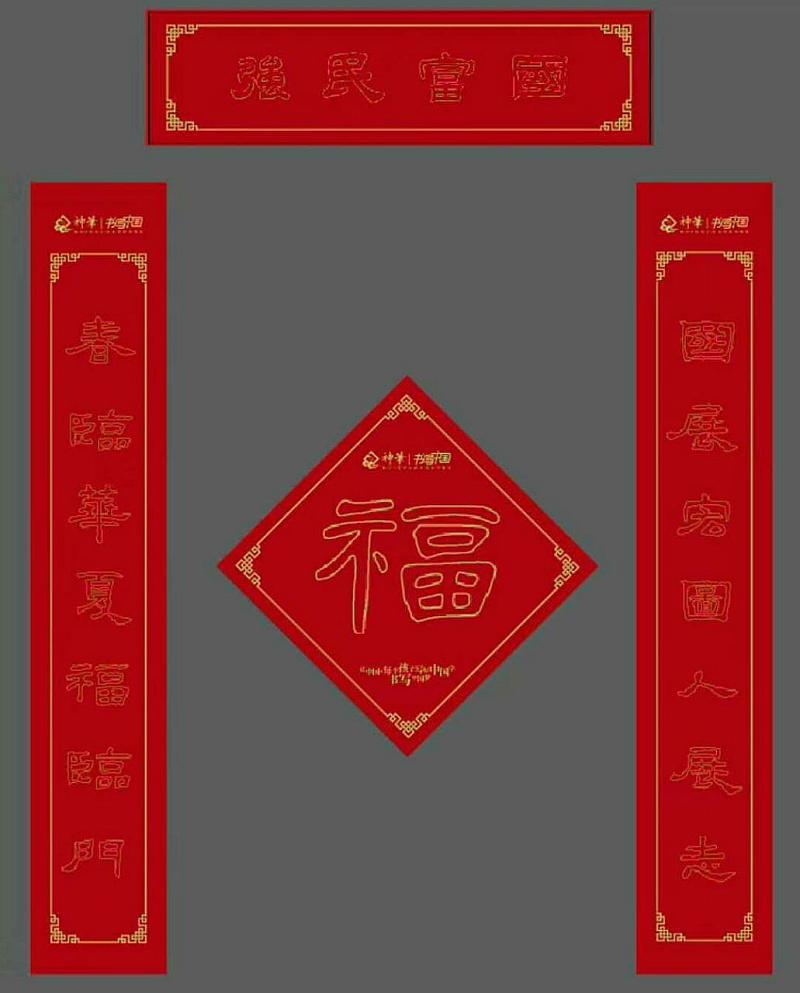 互动吧-神笔‖书写中国——这个春节不一样!写春联,贴福字,欢度中国年!!!