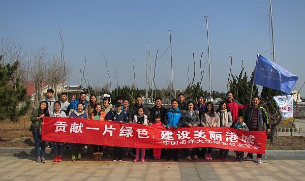 互动吧-3月12日与您相约中国海洋大学烟台校友会植树林
