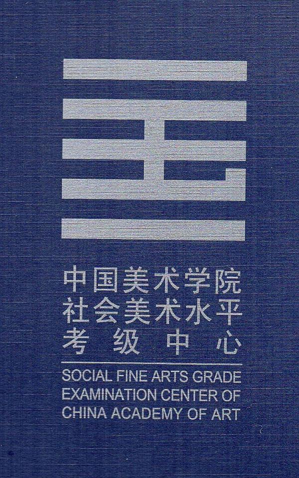 互动吧-中国美术学院社会美术水平考级绍兴考区2015年秋季考级报名开始了