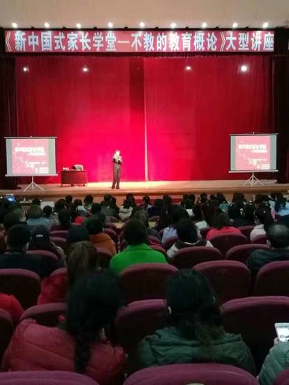 互动吧-2017年5月14日兰州市《不教的教育概论》大型讲座
