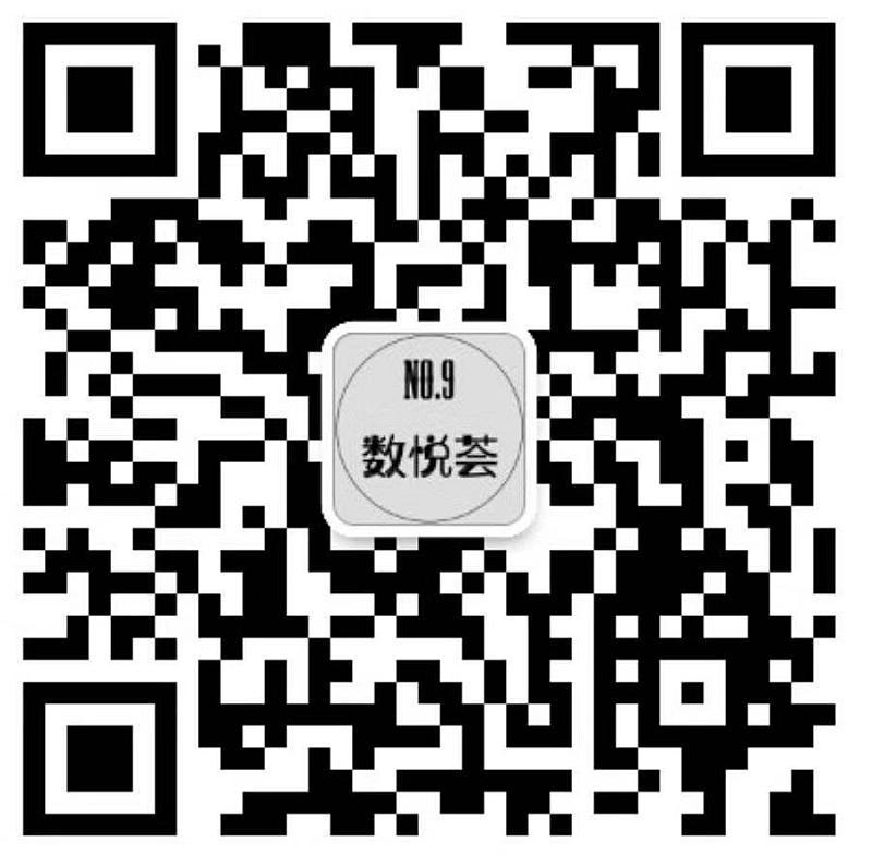 数悦荟报名二维码.jpeg