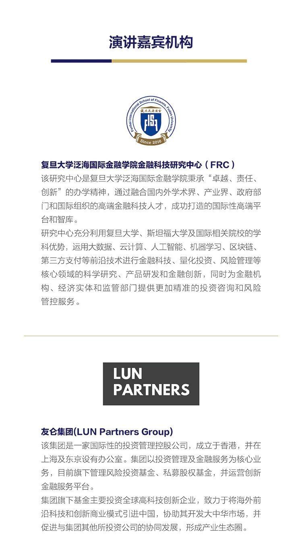 邀请函 国际金融科技论坛