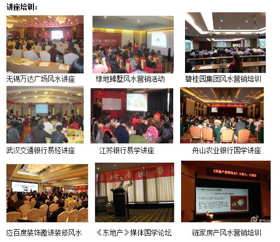 互动吧-2016-5-25上海《善用易经风水创造财富幸福》研讨会