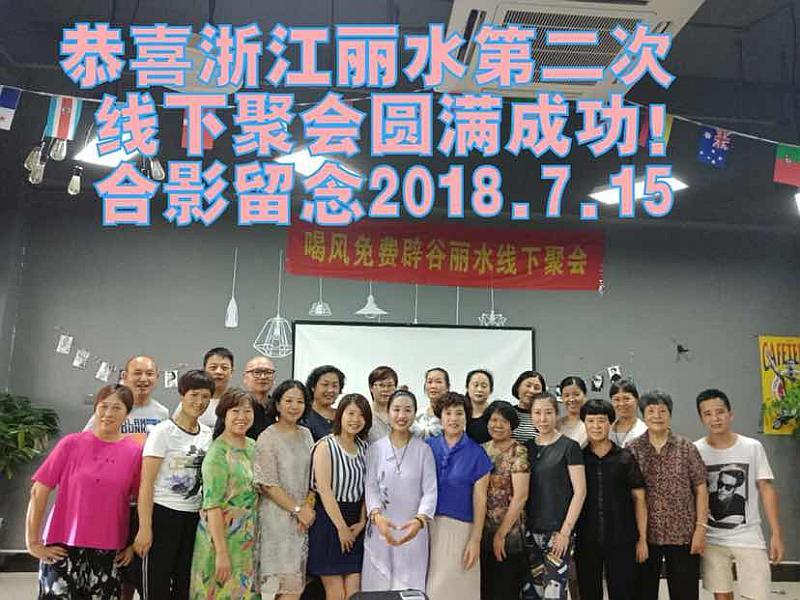 互动吧-8月5日浙江丽水举办喝风免费辟谷第42期线下聚会
