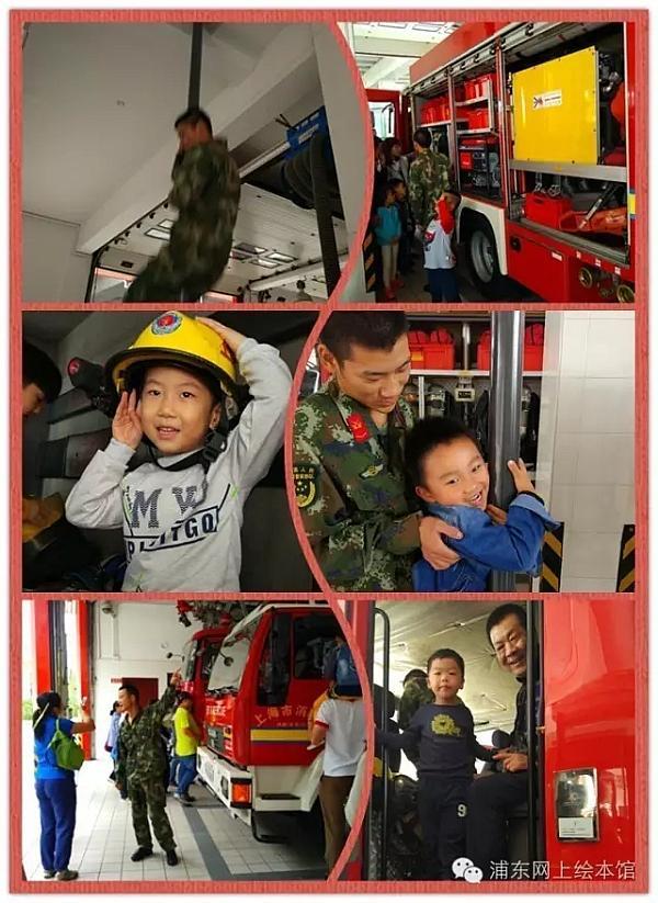 互动吧-老约翰绘本馆亲子活动4月8日消防局体验活动