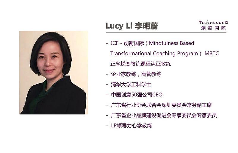 Lucy 李明蔚.jpg