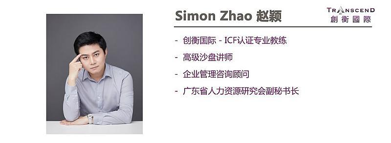 Simon 赵.jpg