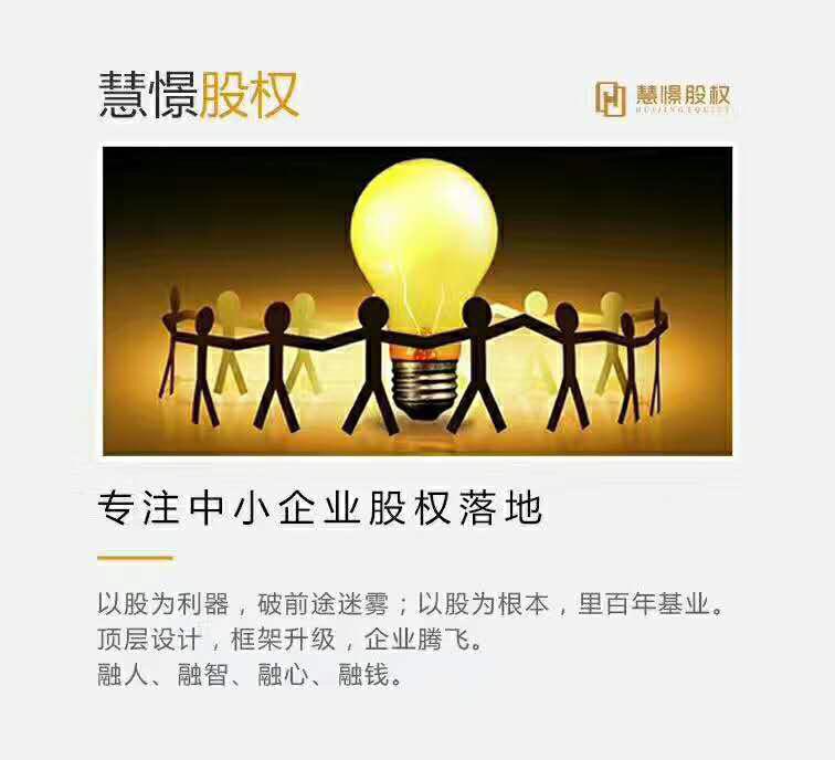 互动吧-企业家必看股权知识!!!