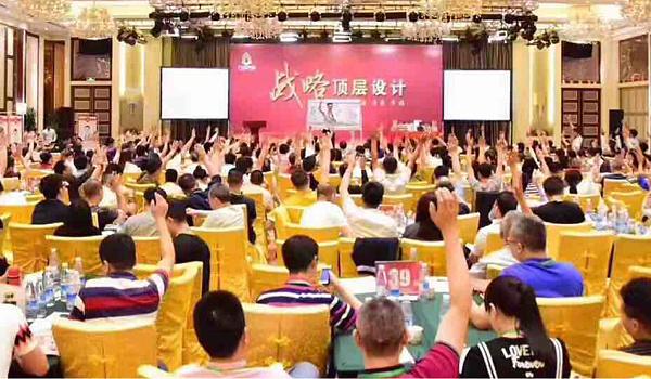 互动吧-企业家战略落地实操课9月27~29日【商道·战略顶层设计峰会】