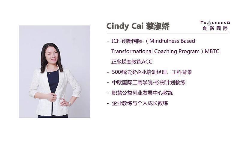 Cindy 蔡淑娇.jpg