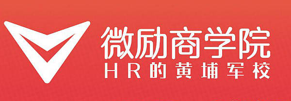互动吧-百万年薪HRD必修实战公益绩效课《战略绩效解码》(3月25日周六全天)邀请函