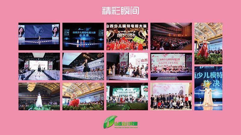 互动吧-2019年第二届山西少儿模特电视大赛长治赛区武乡报名点开始报名了!!