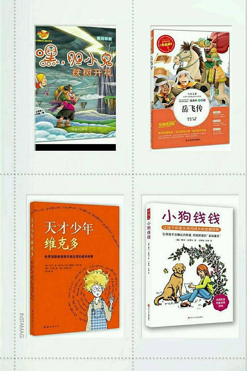 互动吧-7-14岁孩子不容错过的经典好书,让孩子爱上阅读。