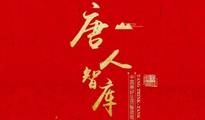 互动吧-第三届全国文旅规划同行大会暨唐人合伙人发展论坛(3月30日~31日)