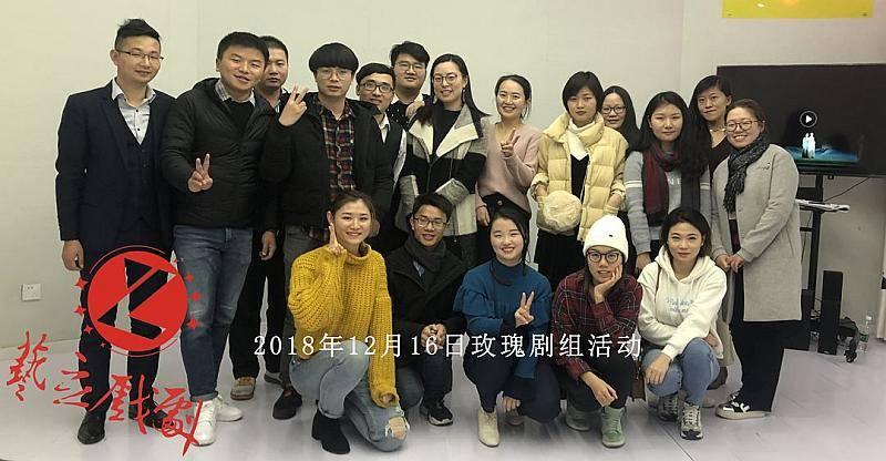2018年12月16日玫瑰剧组活动.jpg