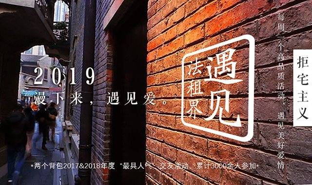 为爱出发2019H640X.png