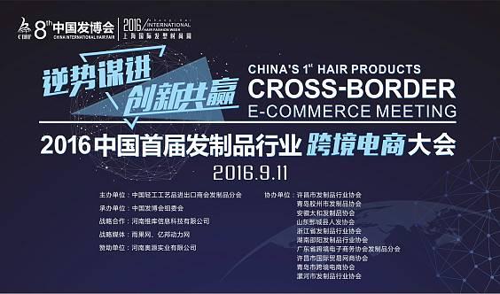 2016中国首届发制品行业跨境电商发展大会