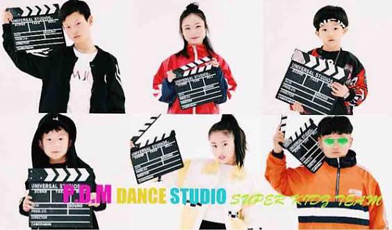 【PDM街舞工作室】潮童街舞学院体验专区