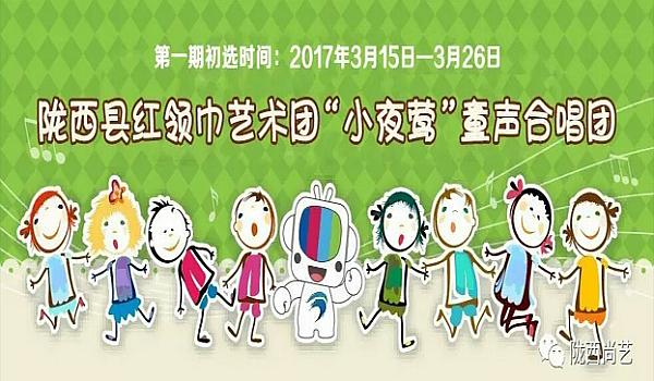 """陇西县红领巾艺术团""""小夜莺""""童声合唱团全城招募令"""