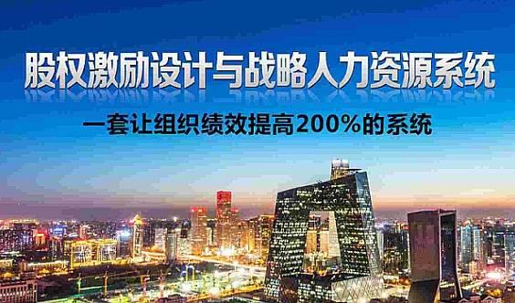 当下北京最火爆的战略人力论坛【如何减员增效及股权设计】开课啦❗
