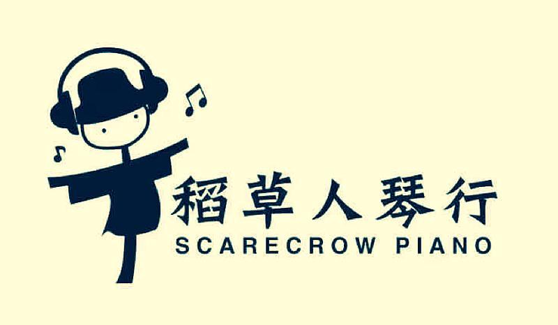 稻草人琴行音乐培训中心暑期器乐班开始招生