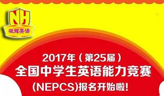 2017年(第25届)全国中学生英语能力竞赛(NEPCS)通知