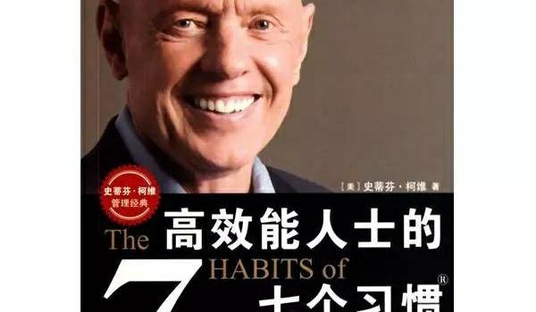 井大读书会——好书推荐《高效能人士的7个习惯》教你循序渐进的掌握人生