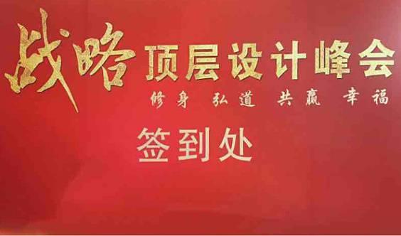《企业战略顶层设计》商道·王紫杰广州7月28~30日