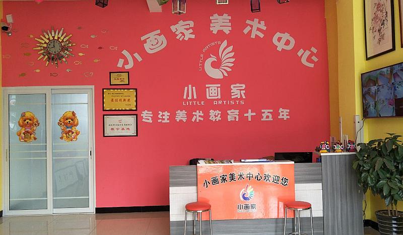 """小画家皇山分校""""一周年庆""""体验活动开启"""