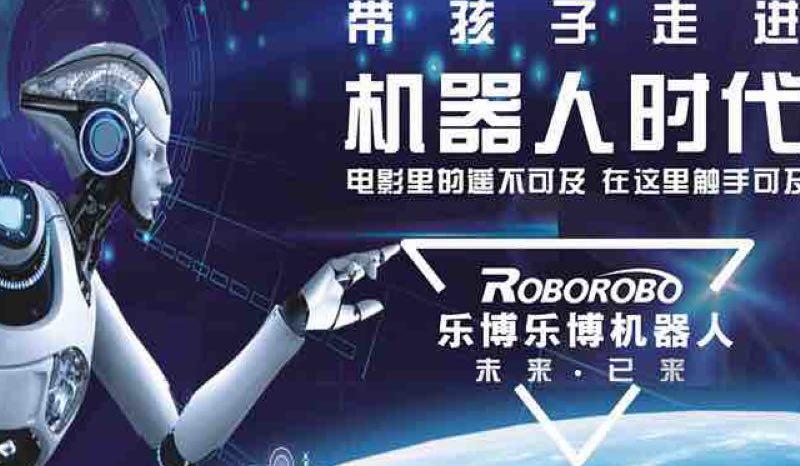 乐博乐博机器人暑假188元8课时限时抢购