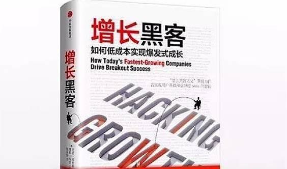 【读书会】《增长黑客》告诉你如何低成本实现10倍以上爆发式成长