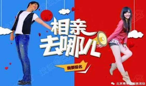2019北京超人气❤️都市精英相亲派对~