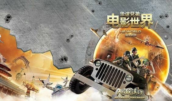 苏州华谊兄弟电影世界,阳澄湖畔占地46万㎡