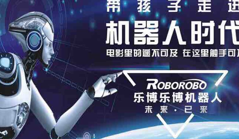 机器人体验课