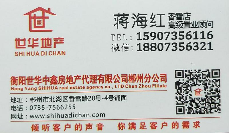 郴州衣食住行群友名片:蒋海红(高级置业顾问)