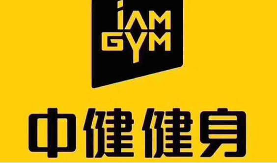 中健健身万虹广场店 游泳卡 健身卡 瑜伽卡  免费送