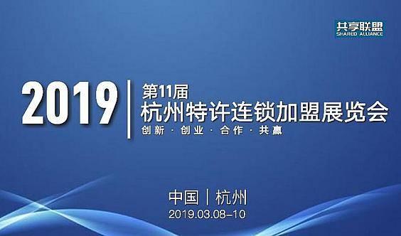 2019杭州第11届特许连锁加盟展览会