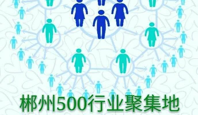 郴州500行业聚集地来访表