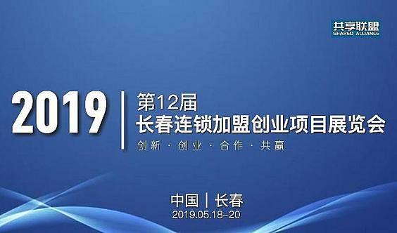 2019长春第12届连锁加盟创业项目展览会
