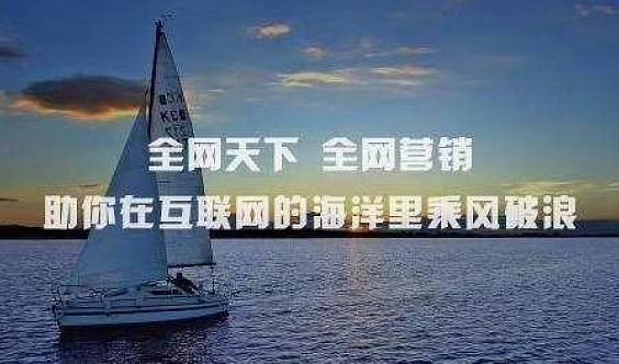 把网络营销打造成赚钱机器          (上海)产业互联网投资论坛