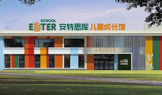 安特思库成长馆全新升级,打造儿童教育综合体