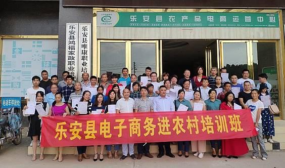 乐安县商务局出资免费电商培训,手把手实操教学,赶快报名吧!