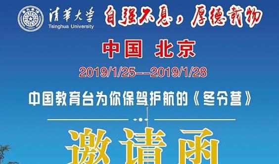 我要去清华--教育台为你保驾护航的《艺、学冬令营》