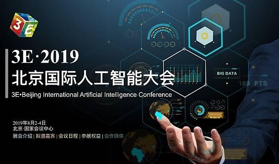 3E·2019北京国际人工智能大会