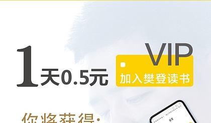 预售:樊登读书双十一劲爆活动【买一年送一年】错过再无